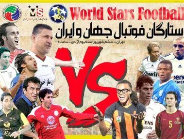 بازی ستارگان ایران و ستارگان فوتبال جهان در آزادی!